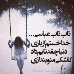تنهایی یعنی بعضی اشکای بی دلیل ، بیبهانه ، یه دفعهای ، نصف شبی  عجیب آدم رو آروم می کنه