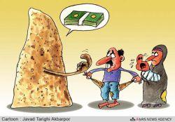 افزایش 43 درصدی قیمت آرد و بازهم گران شدن نان از دیروز .....نانی که تنها غذای خیلی از هموطنامه ...خدا تو اوج جوونیم دارم سکته میکنم از دست این مسئولین به ظاهر مسلمان....