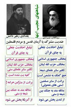 برای شناخت صادق شیرازی به سایتfetan .ir مراجعه کنید و کلیپ های عمامه های انگلیسی ببنید