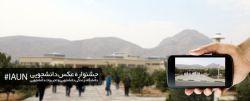 جشنواره تصاویر دانشگاه از نگاه دوربین شما http://iaun.ac.ir/pic-festival
