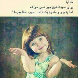 دعای بیشتر دخترا ....