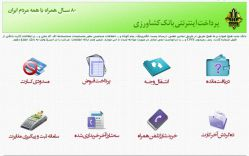 pg.bki.irدروازه پرداخت الکترونیکی بانک کشاورزی بانک کشاورزی،بانک الکترونیکی همه مردم ایران Lenzor.com/bank.keshavarzi   Aparat.com/bank.keshavarzi  Cloob.com/bank.keshavarzi