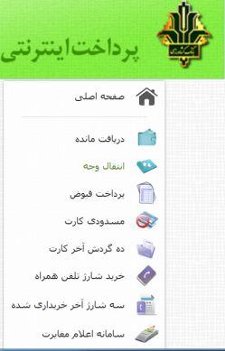 خدمات پرداخت اینترنتی بانک کشاورزی بانک کشاورزی،بانک الکترونیکی همه مردم ایران Lenzor.com/bank.keshavarzi   Aparat.com/bank.keshavarzi  Cloob.com/bank.keshavarzi