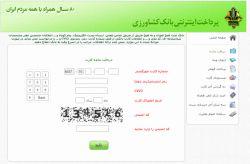 دریافت مانده بر حسب کارت - بانک کشاورزی،بانک الکترونیکی همه مردم ایران Lenzor.com/bank.keshavarzi   Aparat.com/bank.keshavarzi  Cloob.com/bank.keshavarzi