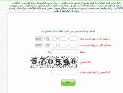 Pg.bki.irانتقال وجه کارت به کارت  بانک کشاورزی،بانک الکترونیکی همه مردم ایران Lenzor.com/bank.keshavarzi   Aparat.com/bank.keshavarzi  Cloob.com/bank.keshavarzi