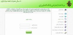 پرداخت قبوض با شناسه Pg.bki.ir بانک کشاورزی،بانک الکترونیکی همه مردم ایران Lenzor.com/bank.keshavarzi   Aparat.com/bank.keshavarzi  Cloob.com/bank.keshavarzi