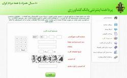 مسدودی کارت با داشتن رمز دوم کارت  Pg.bki.irبانک کشاورزی،بانک الکترونیکی همه مردم ایران Lenzor.com/bank.keshavarzi   Aparat.com/bank.keshavarzi   Cloob.com/bank.keshavarzi