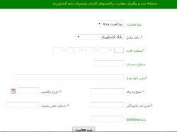 ثبت مغایرت در سایت Pg.bki.irبانک کشاورزی،بانک الکترونیکی همه مردم ایران Lenzor.com/bank.keshavarzi   Aparat.com/bank.keshavarzi  Cloob.com/bank.keshavarzi