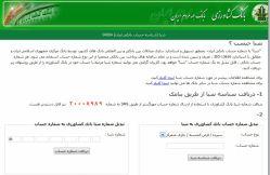 نحوه گرفتن شماره شبا حسابهای بانک کشاورزی بانک کشاورزی،بانک الکترونیکی همه مردم ایران Lenzor.com/bank.keshavarzi   Aparat.com/bank.keshavarzi  Cloob.com/bank.keshavarzi