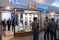 افتتاح فروشگاه 313 همزمان با آغاز به کار مرکز تجاری موبایل و کامپیوتر امیر در شهر یزد