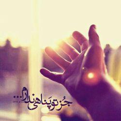 الهی اگر چه درویشم ... ولی دارا تراز من کیست ؟... که تو دارایی منی....