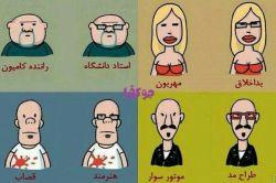 عینک میتونه تو ظاهر افراد خیلی تفاوت ایجاد کنه :-)))