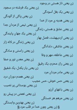 پیشکش ب همه بانوان شایسته ایرانی... §