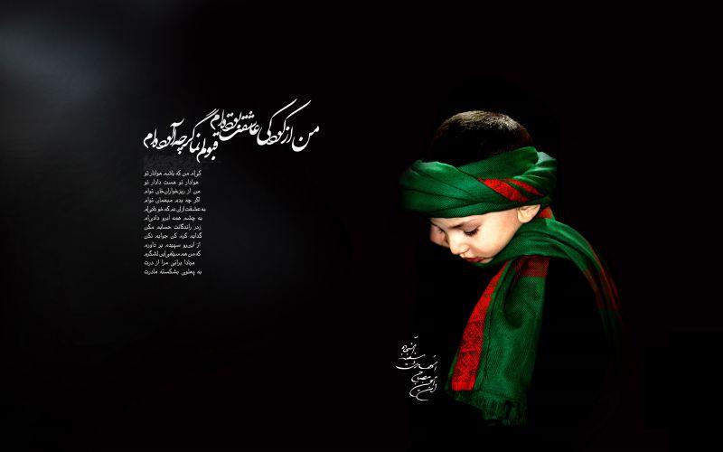 حسین جان ! من از کودکی عاشقت بوده ام ، قبولم نما گرچه آلوده ام