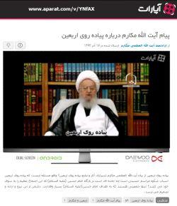 پیام آیت الله مکارم درباره پیاده روی اربعین http://www.aparat.com/v/YNfAX