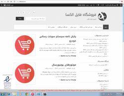 راه اندازی فروشگاه فایل الکسا اس ام اس shop.alexasms.ir هر محصول فقط و فقط 6 هزار تومان!کمترین قیمت محصولات