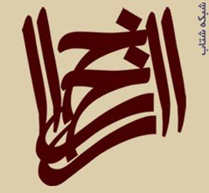 کافه اخرا در 26 اسفندماه سال 1385 در خیابان دهم یوسف آباد شروع به کار کرده و ...