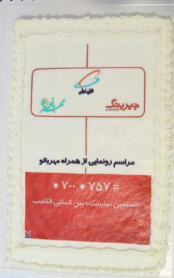 کیک رونمایی از کیف پول همراه مهربانو