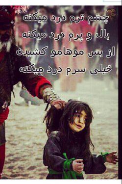 زدن نداره دختری که رمق به تن نداره / راه میرم آروم پاهام دیگه پای دوییدن نداره ....