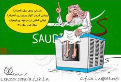 کشتن شیعیان حلال است