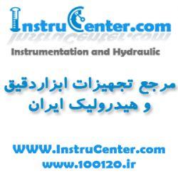 www.InstruCenter.com مرجع تخصصی و بزرگترین فروشگاه اینترنتی تجهیزات ابزاردقیق و هیدرولیک در ایران می باشد که توانسته  با تامین مستقیم و بدون واسطه ، به ارائه قیمتهای کاملا رقابتی و مناسب، همراه با کیفیت مطلوب خدمات پس از فروش بپردازد.