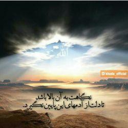 کسی نگفت فقط خدا..غیر خدا رو دوست داشته باش ولی فقط برای خدا...