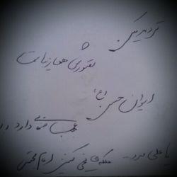 یه روز روضه خون خیلی واسه امام حسن گفت ... اما منو ریخت بهم یک کلمه ... حسن عصای فاطمه ... بمیرم برات