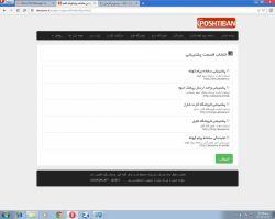 راه اندازی بخش پشتیبانی (مختص بازدیدکنندگان) سامانه پیام کوتاه الکسا www.alexasms.ir