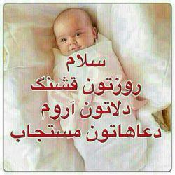 سلااااااام...صبح زیباتون سرشار از محبت و عشق به خدا...روز خوبی داشته باشین دوستای گلم(๑ơ ₃ ơ)♥