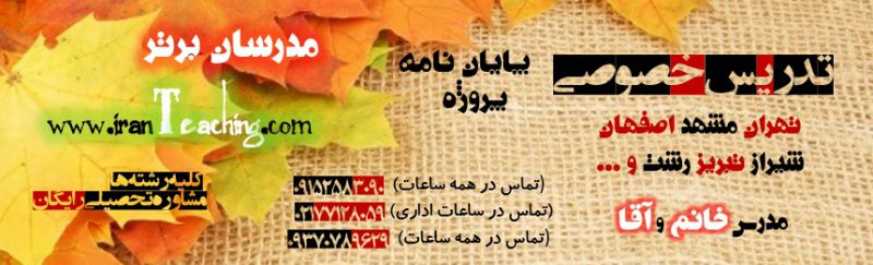 تدریس خصوصی رتبه های برتر - تهران و کرج و سایر شهرهای ایران