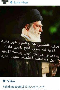 سلام بر حیدر کرار امیر المومنین آقا مدد کن رهبرمون و خیلی غریب وتنهاست