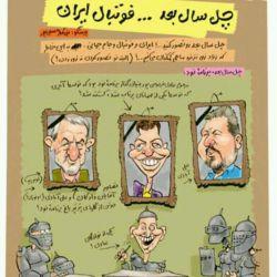 کاریکاتور/فوتبال ایران40 سال بعد