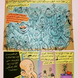 کاریکاتور/فوتبال ایران40 سال بعد.