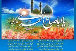 آغاز امامت حضرت مهدی موعود بر جهان تشیع تبریک و تهنیت باد.