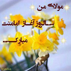 ✨✨✨✨✨✨  سالروز آغاز امامت آخرین مرد نجات و   مایه ی نزول برکات مبارک باد.                                      ✨✨✨✨✨