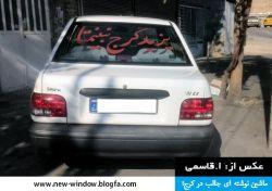 ماشین نوشته ای جالب در کرج!