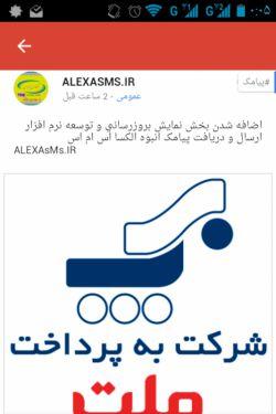 اضافه شدن بخش گزارش بروزرسانی ها و آپدیت های سامانه alexasms.ir/update