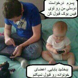 الگوی.......بچه توی زندگی ......