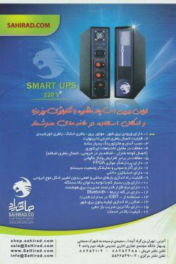 برق اضطراری انواع وسیله های الکترونیکی شما UPS 220V AC