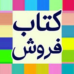 instagram: ketabforoosh #کتابفروش #ketabforoosh