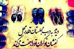 دیدم درب مجلستان قلدر محل/کفشان نوکران تو را جفت می کند....یا اباعبدالله..به حق رقیه(س) دست ما رو هم بگیر