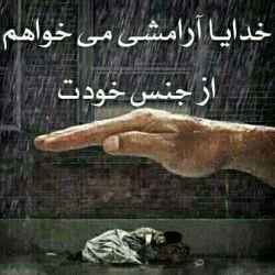 به سختی می خروشم: های باران!...  تو که جان میدهی بر دانه در خاک  غبار از چهرِ گل ها می کُنی پاک  غمِ دل هایِ ما را شستشو کن  برای ما سعادت آرزو کن