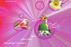 عید ولادت حضرت رسول اکرم(ص) مبارک باد.