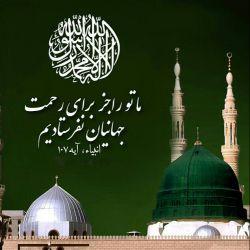 سعدی اگر عاشقی کنی و جوانی عشق محمد بس است آل محمد . ولادت پیامبر خاتم(ص) رو تبریک میگم , به امید وحدت بیش از پیش همه مسلمانان جهان