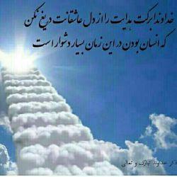 دلت که گرفت، دیگر منت زمین را نکش راه آسمان باز است، پر بکش او همیشه آغوشش باز است، نگفته تو را میخواند ؟ اگر هیچکس نیست، خدا که هست…