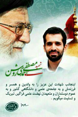 به مناسبت سالگرد #شهید هسته ای، مصطفی #احمدی_روشن
