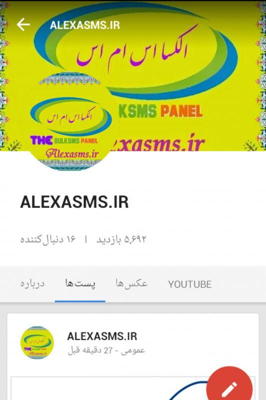 همه چیز در یکجا عکس،ویدئو،اخبار و... http://Google.com/+Alexasmsir منتظرتان هستیم...!