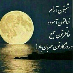 شبتون بخیر...