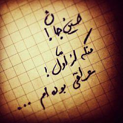 آخر از عشقت عراقی می شوم...یا اباعبدالله. ...