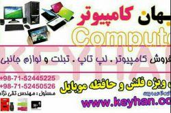 سایت keyhan.co مرکز فروش کامپیوتر، لپ تاپ و لوازم جانبی با بهترین قیمت و ارزانتر از همه جا پیشنهاد میکنم به این سایت سر بزنید